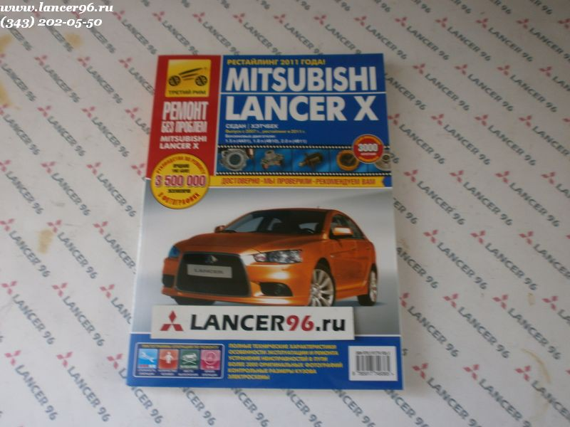 Mitsubishi Lancer X Руководство По Ремонту - фото 10