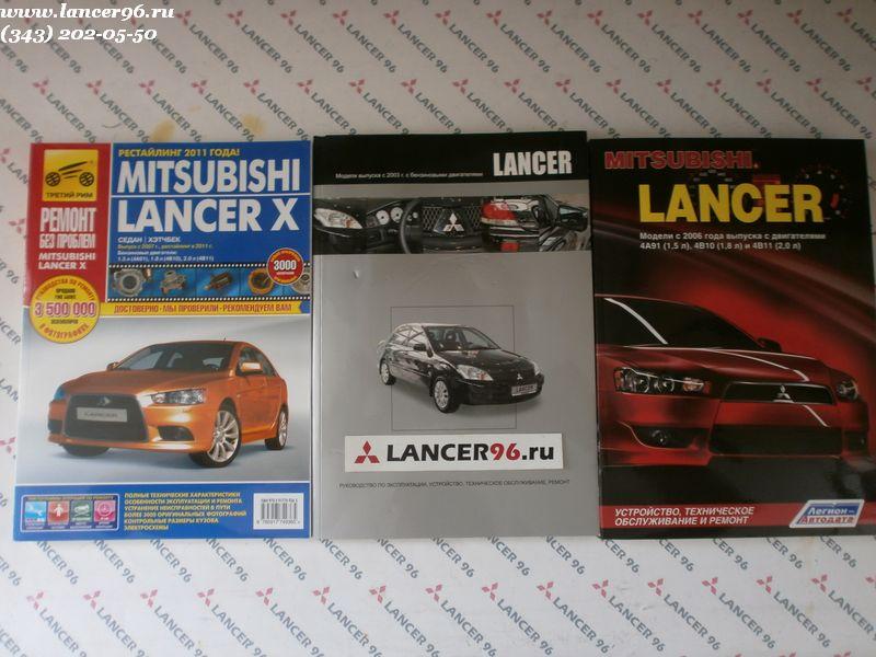инструкция по эксплуатации Mitsubishi Lancer X - фото 7